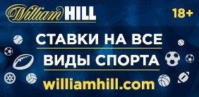 William hill ставки на спорт заблокирован