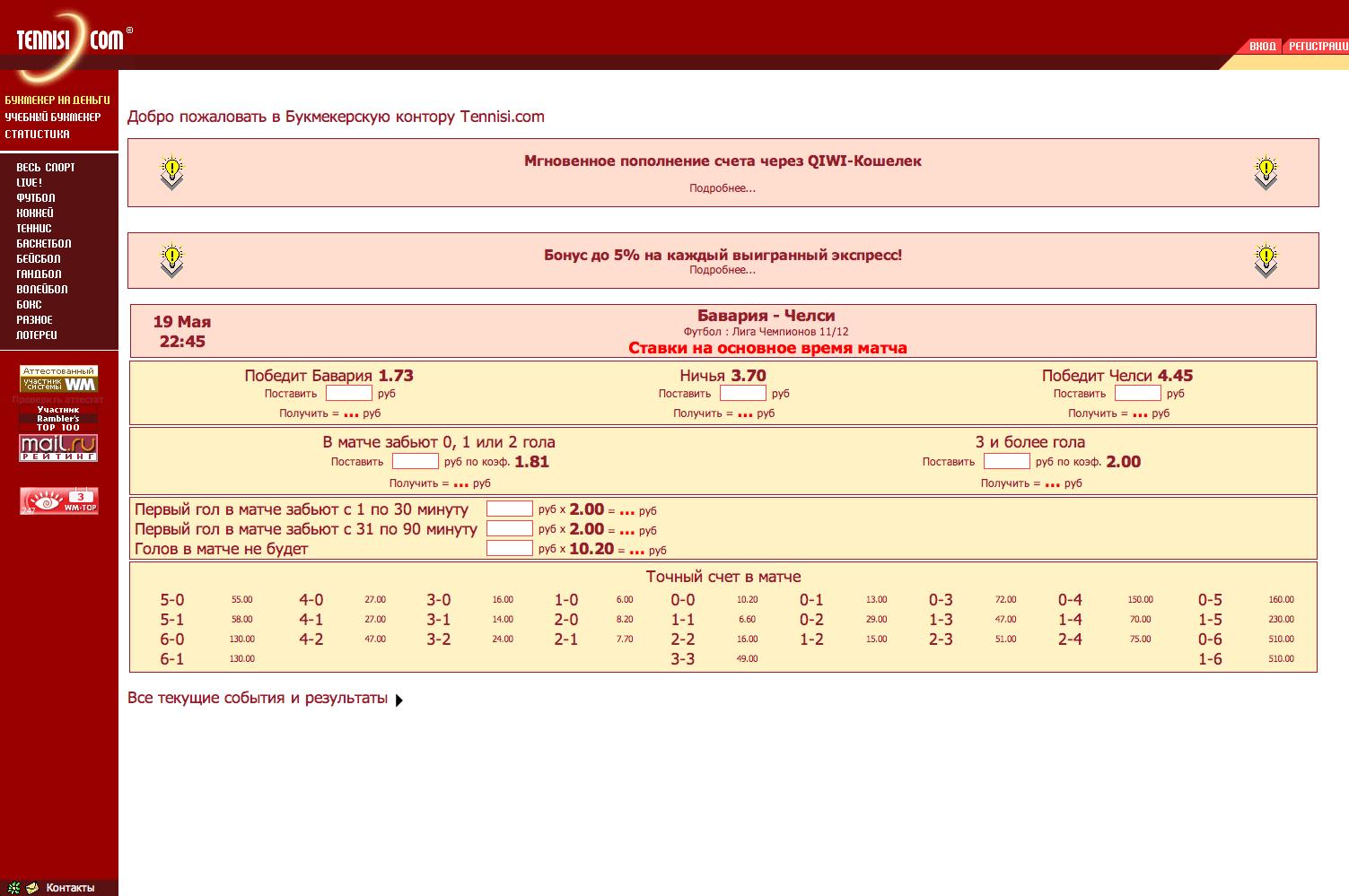 букмекерская лига ставок официальный сайт