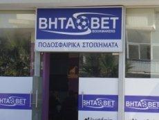 Один из пунктов приема ставок на Кипре
