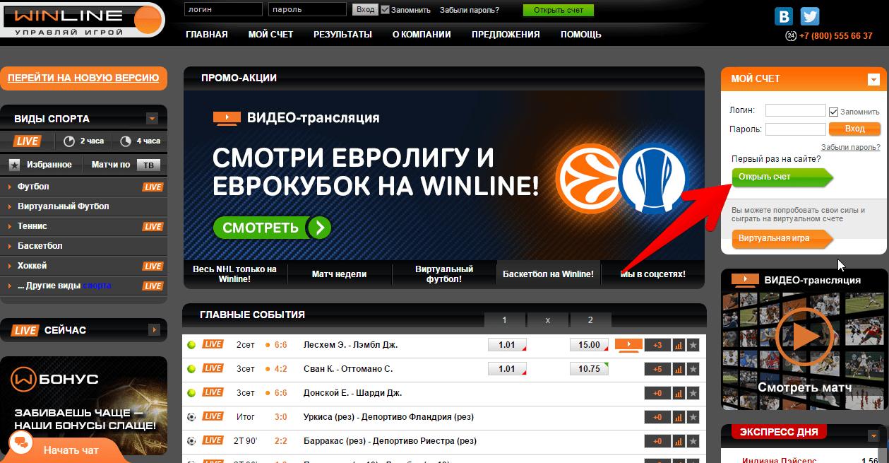Бесплатные трансляции матчей на сайте БК Winline