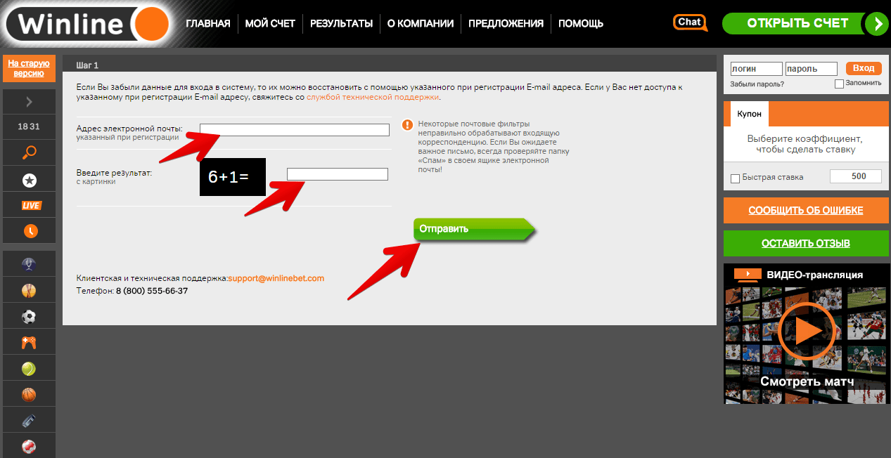Инструкция по регистрации в БК Winline с мобильного телефона