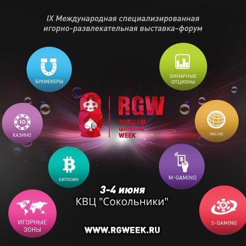 Выставка Russian Gaming Week пройдет в Москве 3-4 июня