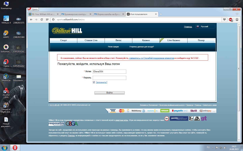 william hill заблокирован