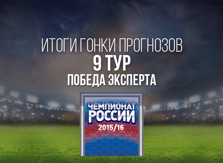 Гонка прогнозов на РФПЛ: в 9-м туре победу одержал Остап Бендер