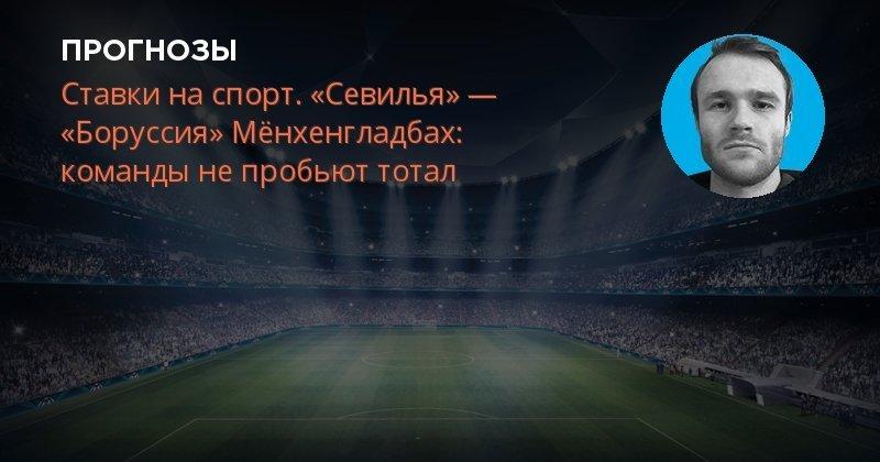 ПСВ Боруссия ставки Менхенгладбах матч на