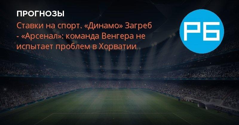 Прогноз на матч Атлетико Динамо Загреб