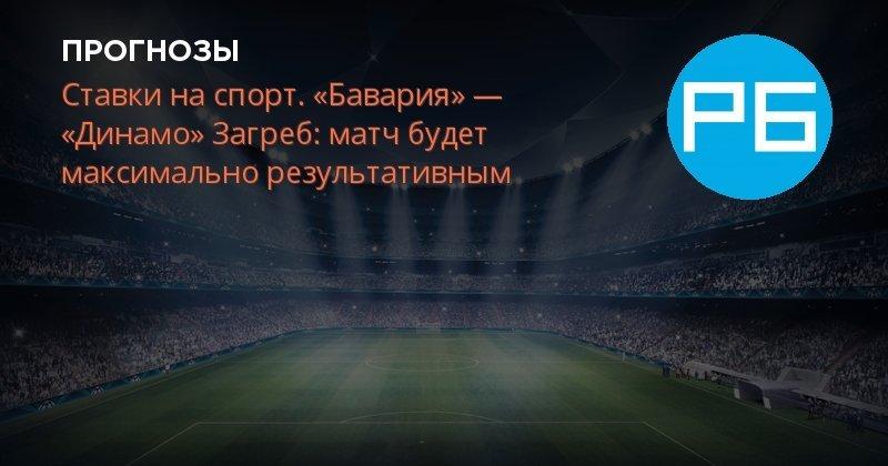 на Загреб Динамо ставки Гент матч