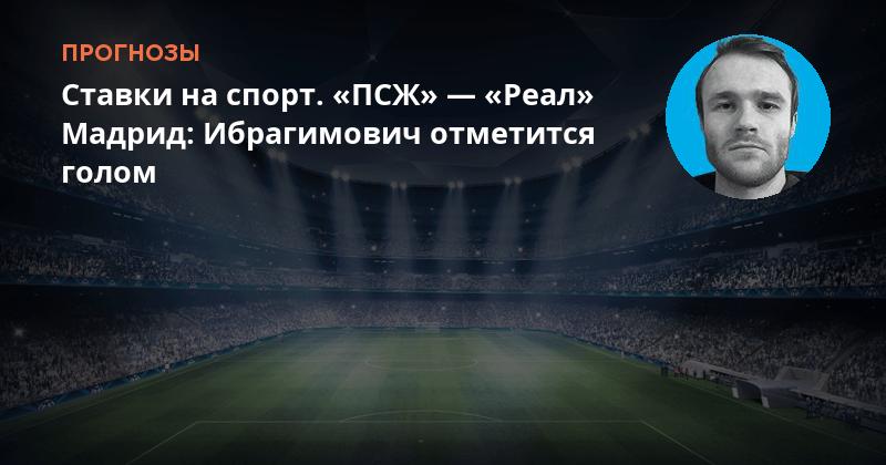 Ставки На Матч Динамо Киев ПСЖ
