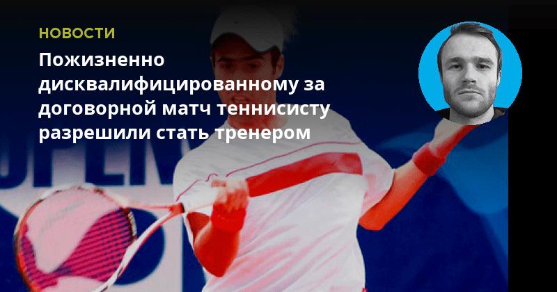 список теннисистов договорные матчи