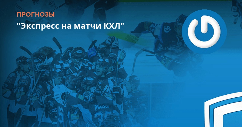 прогнозы на спорт бесплатно экспресс дня хоккей