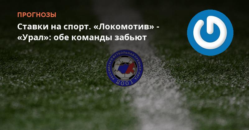 Команды обе на бесплатные ставки забьют футбол спортивные