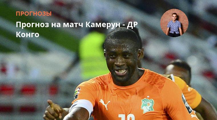 прогноз конго камерун футбол