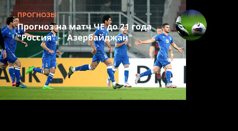 прогноз на матч россия-азербаджан