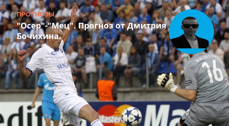 Мец прогноз Осер на матч