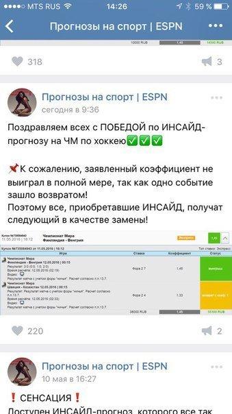 Прогнозы На Спорт Espn