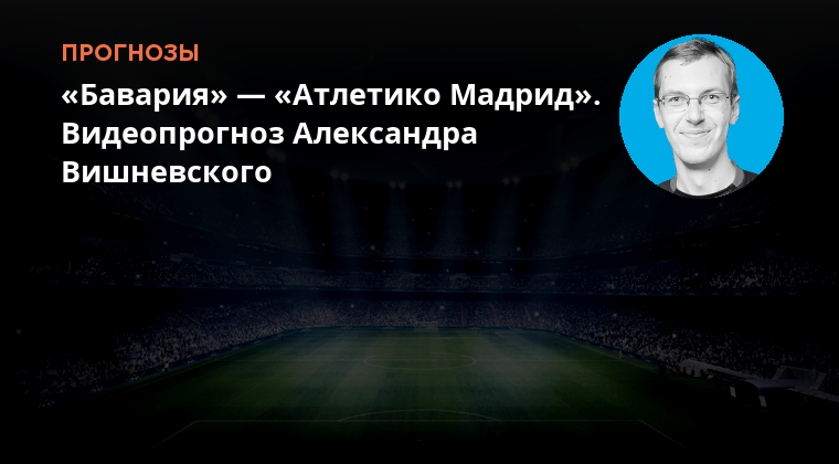 прогноз на матч ПСВ Леванте