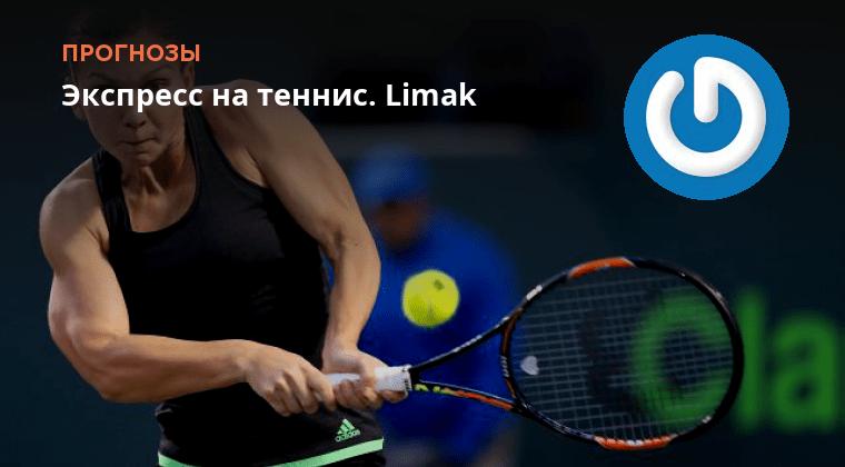 Ставка Экспресс В Теннисе