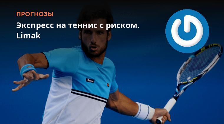 Прогнозы букмекеров на теннис