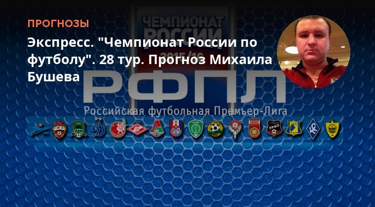 Прогноз На Чемпионат России По Футболу Сегодня