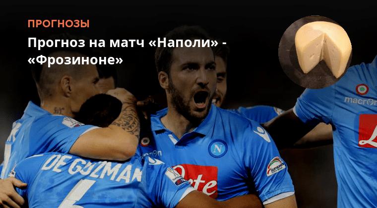 матч Фрозиноне Наполи на ставки