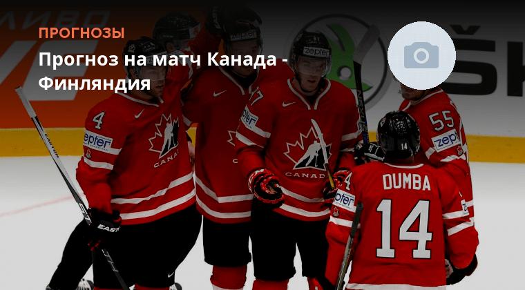 матч финляндия канада прогноз