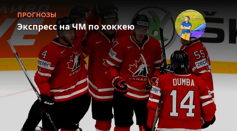 чемпионат мира по хоккею прогнозы букмекеров