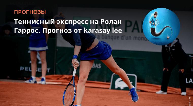 прогнозы букмекеров теннис
