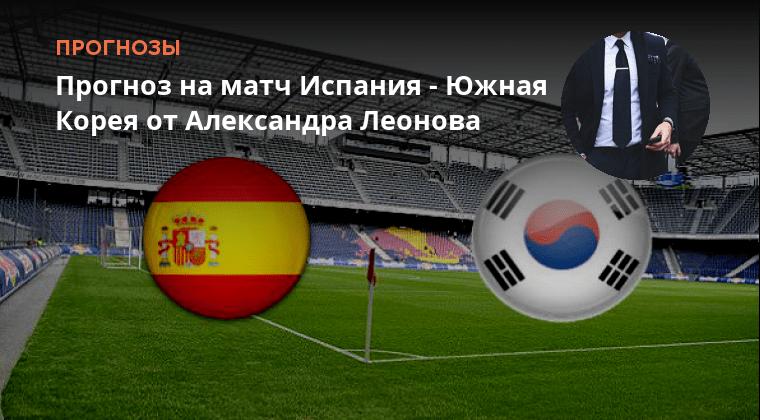 Корея матч прогноз на