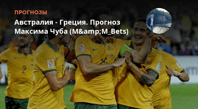 греция футбол ставки австралия