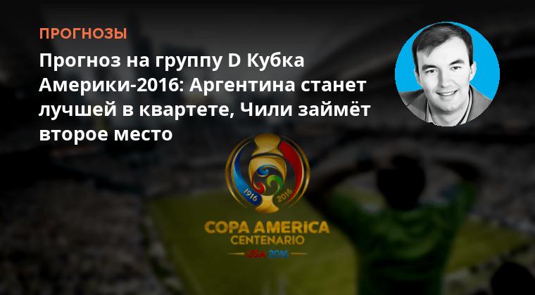 Прогнозы На Футбол Кубок Америки