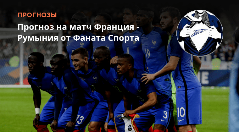 франция футбол прогнозы румыния на