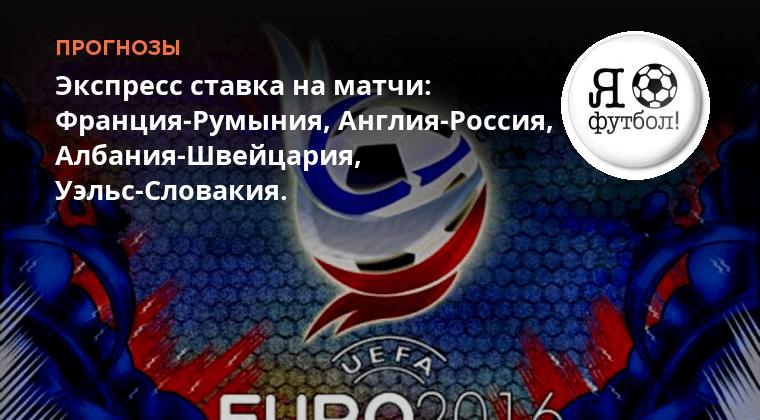 ставки на матч Словакия Албания