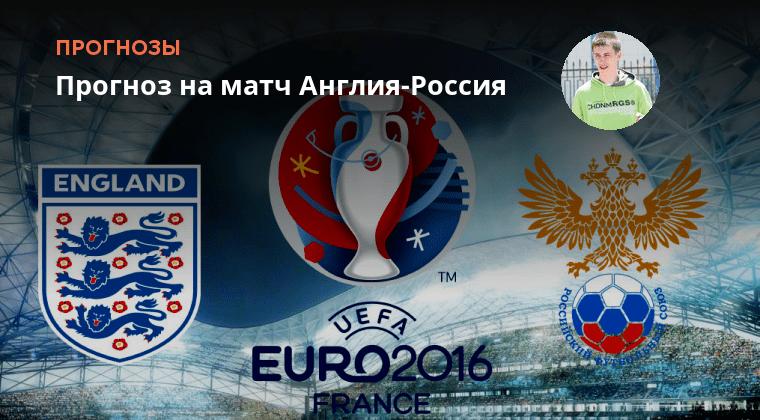 англия футболу по россия матч прогноз на