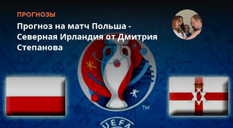 Польша прогноз матч северная ирландия