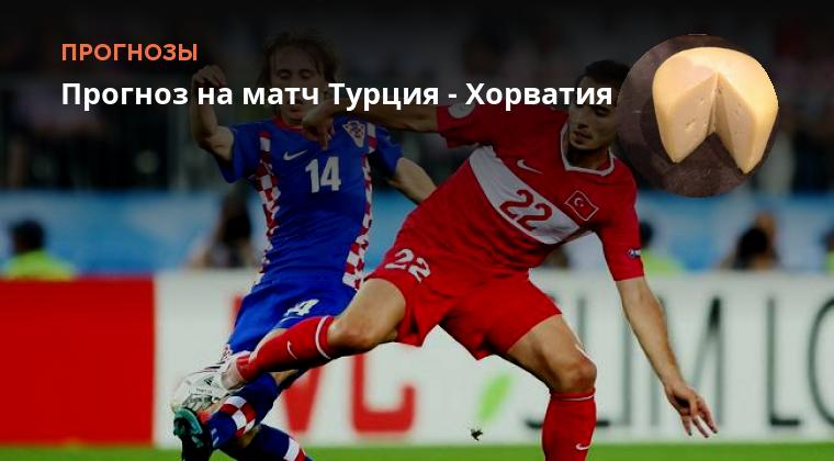 прогноз на матч Хорватия Турция