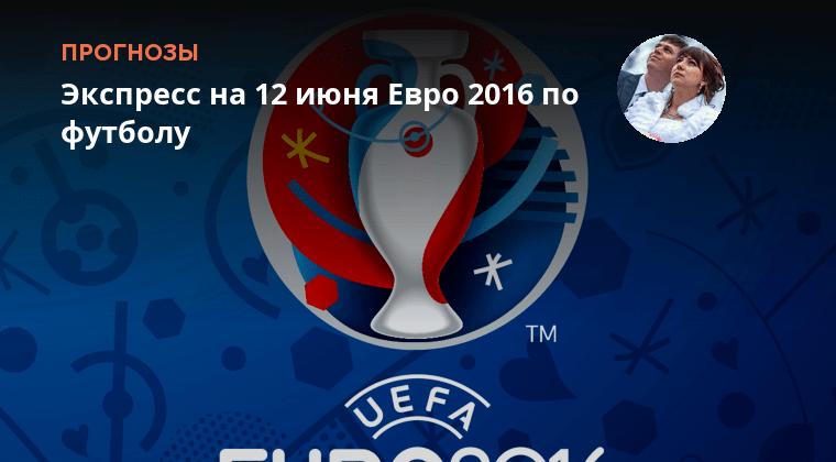 Футбола 2016 прогноз евро