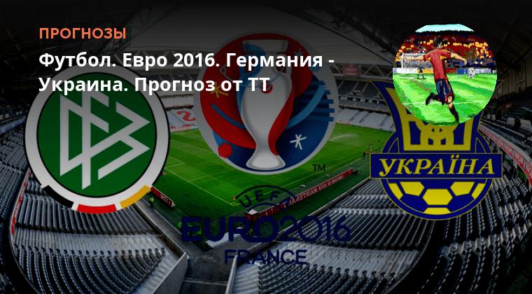 Прогнозы на футбол евро 2018 украина