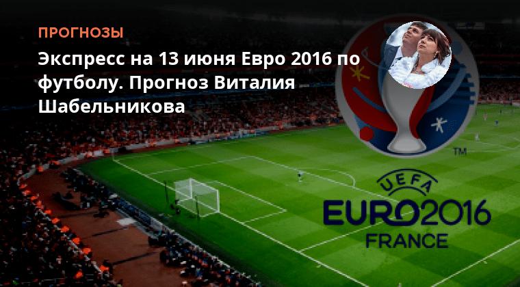 прогноз футбола евро 2016