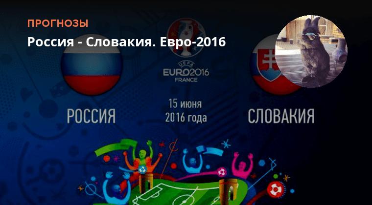Россия словакия футбол прогнозы