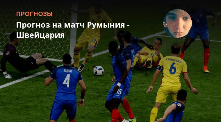 прогноз на матч Румыния Беларусь