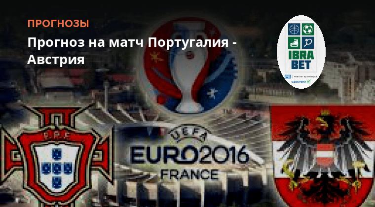 Прогноз На Футбол Австрия 1 Лига