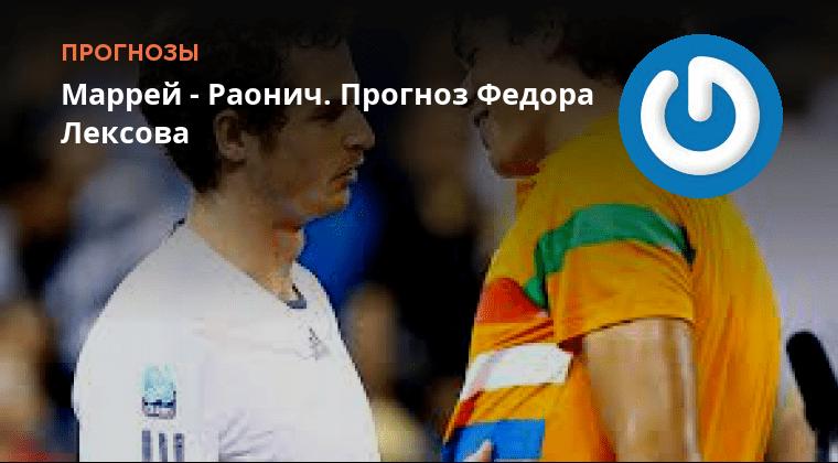 Раонич маррей прогноз 11.11.2018 матча