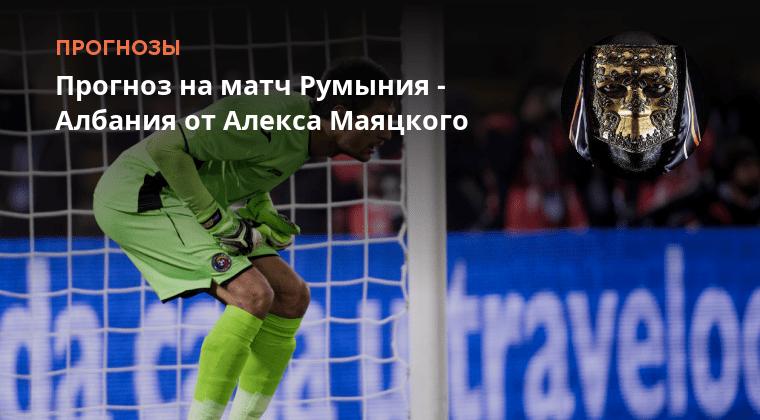 Футбол албания румыния прогноз