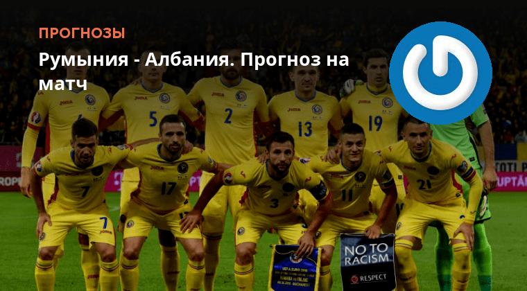 албания прогноз футбол румыния