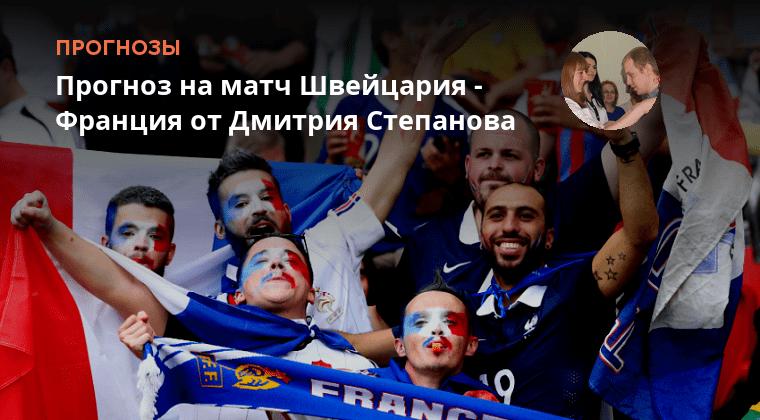 Швейцария прогнозы франция матча