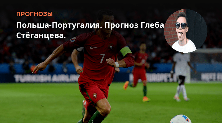Польша футбол прогноз португалия