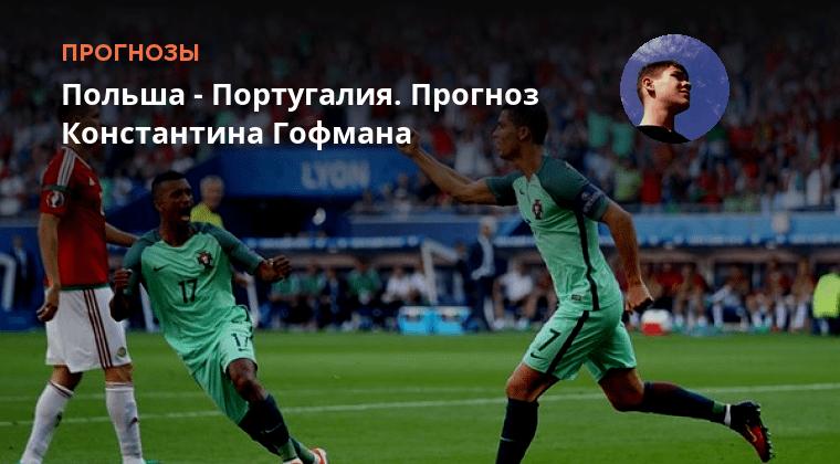 польша португалия футбол прогноз