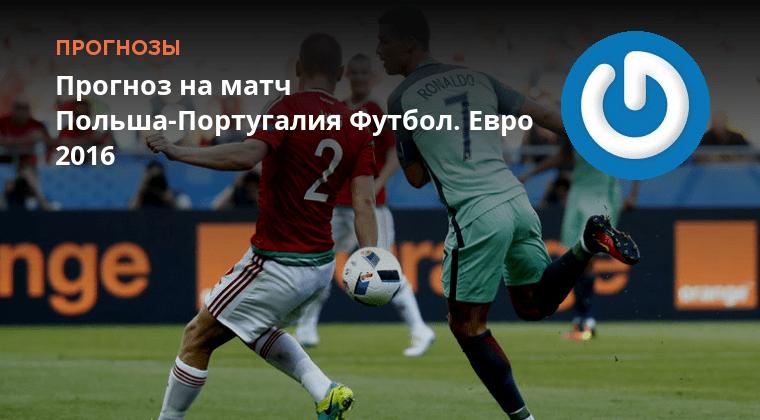 Португалия прогноз польша футбол