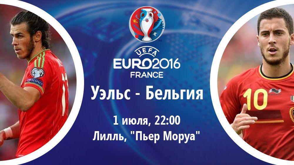 Уэльс – Бельгия: онлайн-трансляция чемпионата Европы-2016 - Спорт, Футбол, Евро-2016, ЧЕ-2016: Онлайн, повтор, обзор, яндекс
