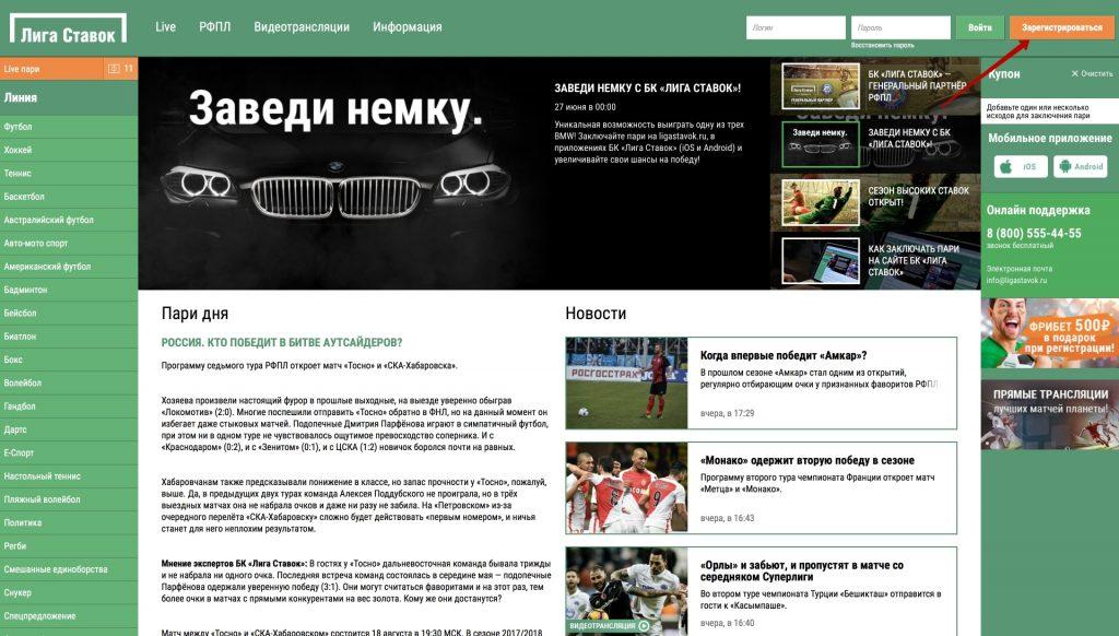 Лига ставок онлайн букмекер заработать в интернете без вложений прямо сейчас 500 рублей